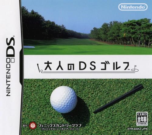 【中古】大人のDSゴルフ