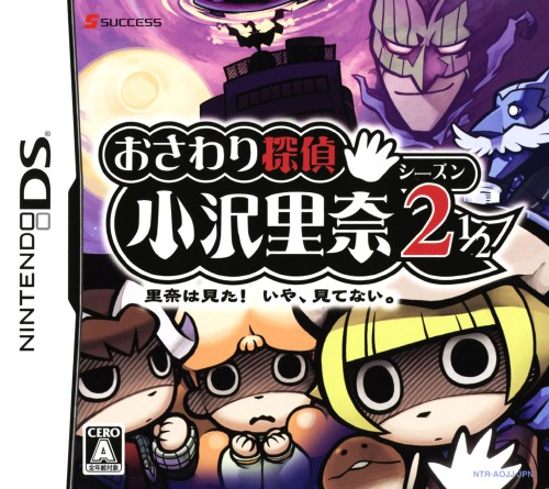 【中古】おさわり探偵 小沢里奈 シーズン2 1/2 〜里奈は見た!いや、見てない。〜