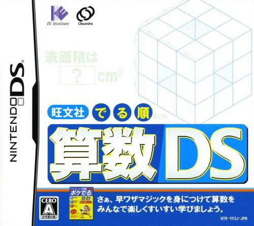 【中古】旺文社 でる順 算数DS