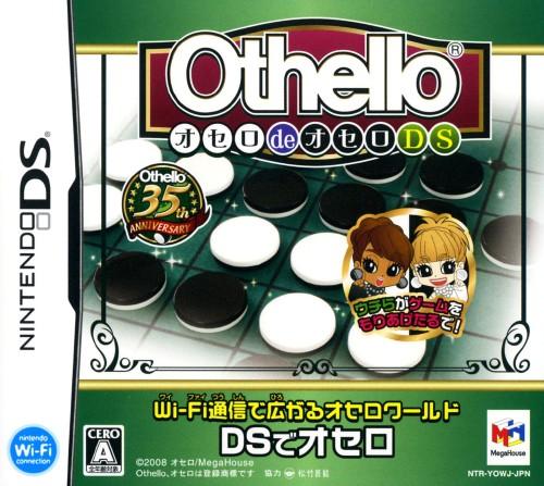 【中古】Othello オセロdeオセロDS