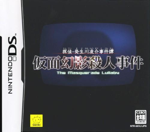 【中古】探偵・癸生川凌介事件譚 仮面幻影殺人事件