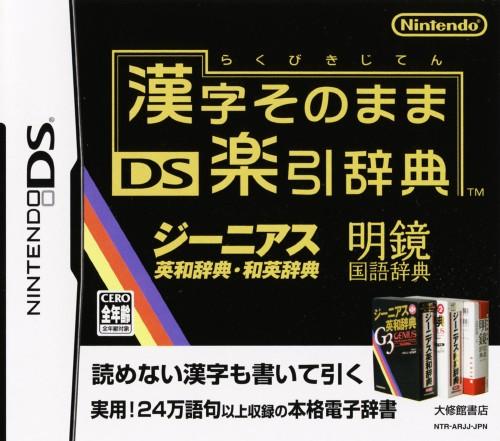 【中古】漢字そのまま DS楽引辞典