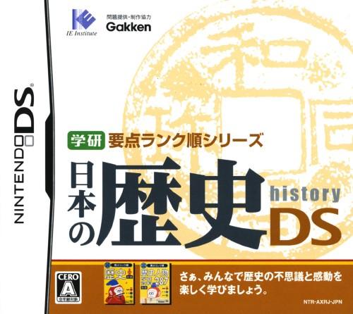 【中古】学研要点ランク順シリーズ 日本の歴史DS