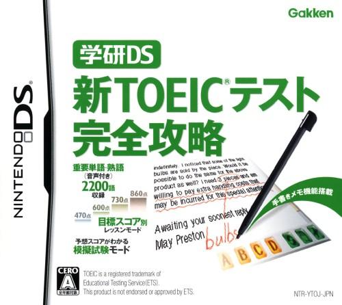 【中古】学研DS 新TOEICテスト 完全攻略