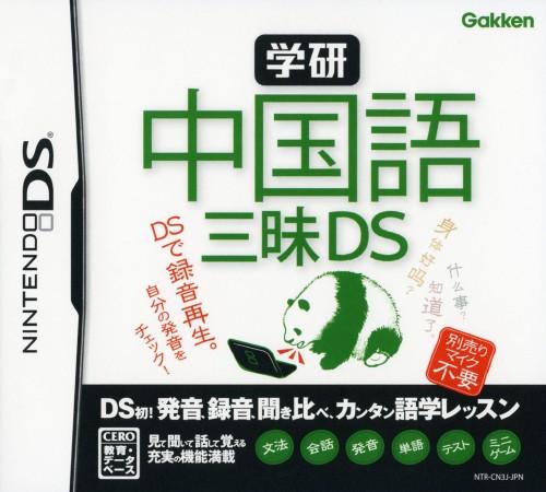 【中古】学研 中国語三昧DS
