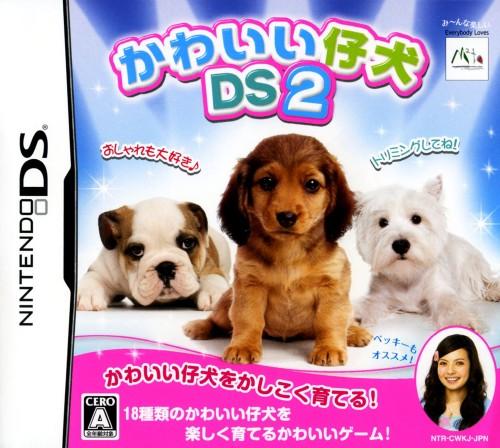 【中古】かわいい仔犬DS2