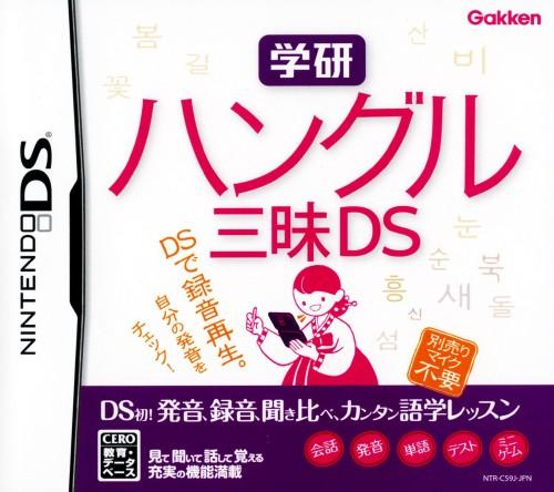 【中古】学研 ハングル三昧DS