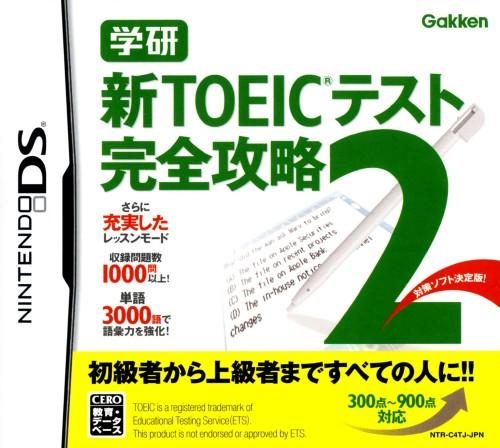 【中古】学研 新TOEICテスト 完全攻略2