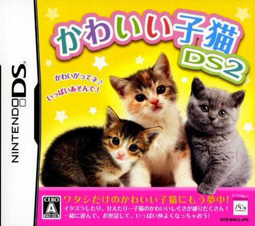 【中古】かわいい子猫DS2