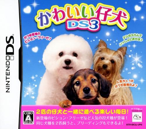 【中古】かわいい仔犬DS3