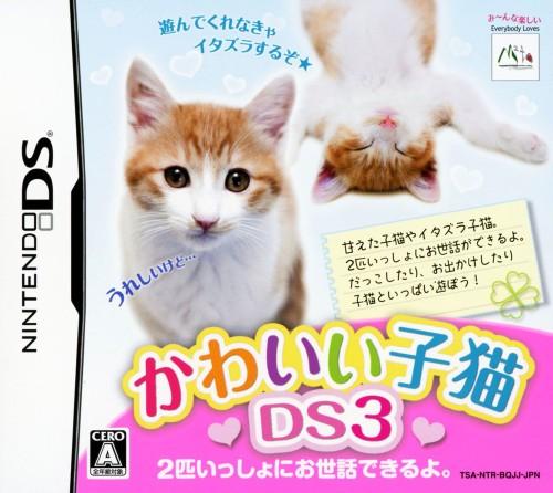 【中古】かわいい子猫DS3