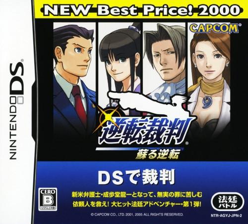【中古】逆転裁判 蘇る逆転 NEW Best Price! 2000