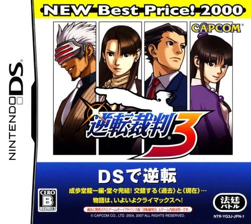 【中古】逆転裁判3 NEW Best Price! 2000