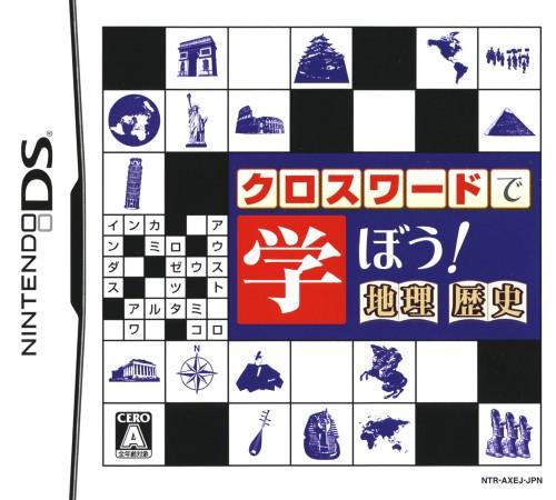 【中古】クロスワードシリーズ クロスワードで学ぼう! 地理・歴史