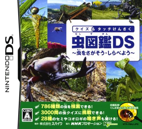 【中古】クイズ&タッチけんさく 虫図鑑DS 〜虫を探そう・調べよう〜