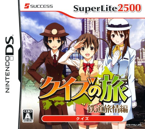 【中古】クイズの旅 〜鉄道旅情編〜 SuperLite 2500