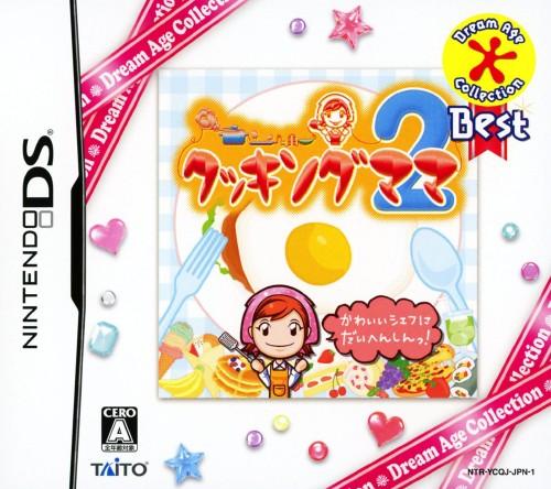 【中古】クッキングママ2 Dream Age Collection Best