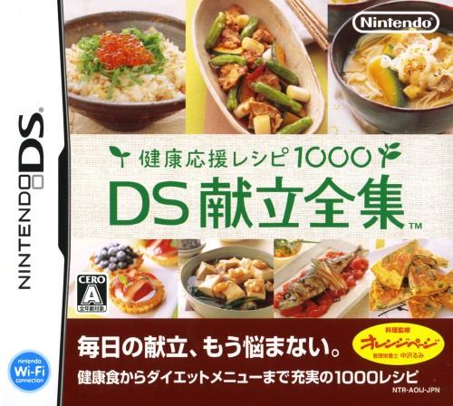 【中古】健康応援レシピ1000 DS献立全集
