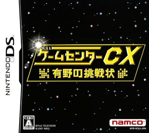 【中古】ゲームセンターCX −有野の挑戦状−