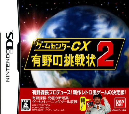 【中古】ゲームセンターCX −有野の挑戦状2−