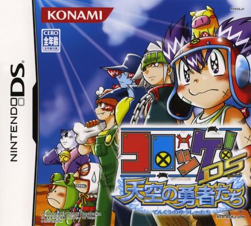 【中古】コロッケ!DS 天空の勇者たち