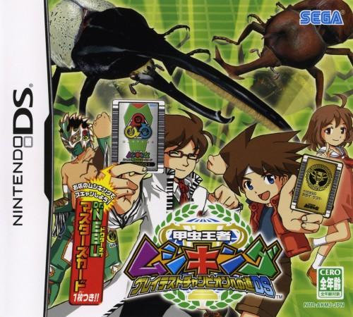 【中古】甲虫王者ムシキング グレイテストチャンピオンへの道DS