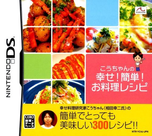 【中古】こうちゃんの幸せ!簡単!お料理レシピ