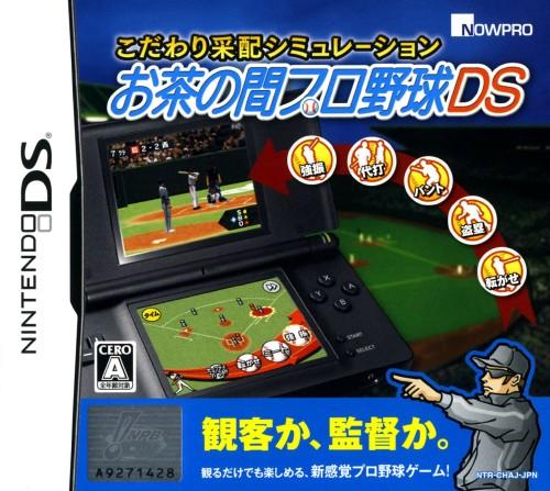 【中古】こだわり采配シミュレーション お茶の間プロ野球DS