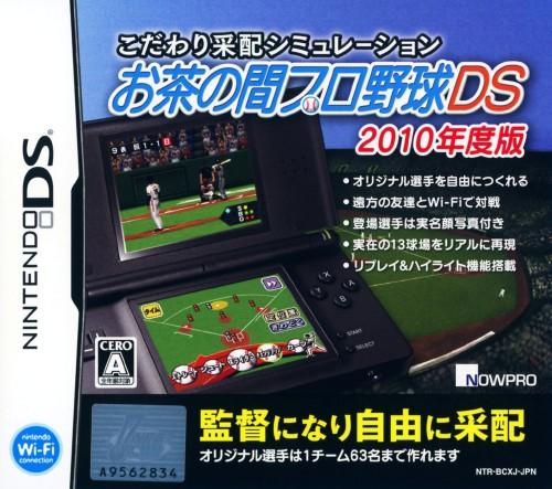 【中古】こだわり采配シミュレーション お茶の間プロ野球DS 2010年度版