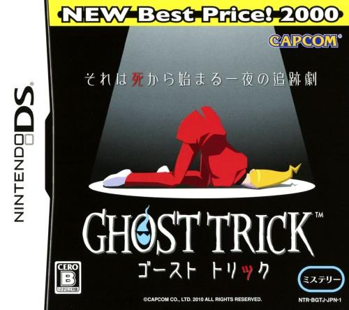 【中古】ゴースト トリック NEW Best Price! 2000
