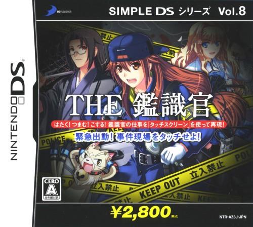 【中古】THE 鑑識官 〜緊急出動!事件現場をタッチせよ!〜 SIMPLE DS シリーズ Vol.8