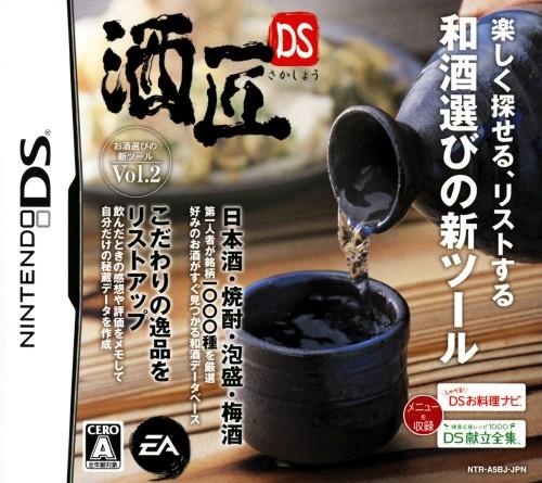 【中古】酒匠DS