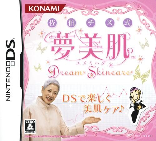 【中古】佐伯チズ式 夢美肌 〜Dream Skincare〜