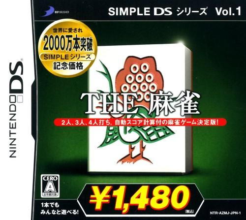 【中古】THE 麻雀 SIMPLE DS シリーズ Vol.1