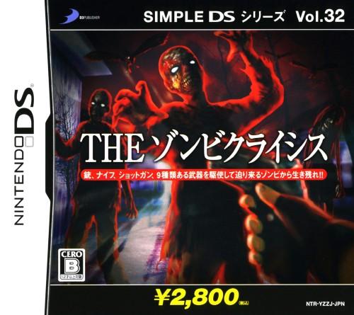 【中古】THE ゾンビクライシス SIMPLE DS シリーズ Vol.32