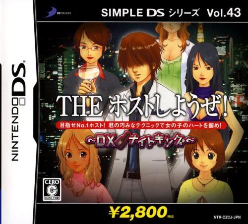 【中古】THE ホストしようぜ! 〜DXナイトキング〜 SIMPLE DS シリーズ Vol.43