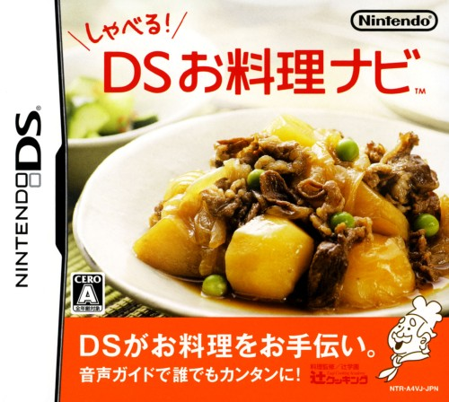 【中古】しゃべる!DSお料理ナビ
