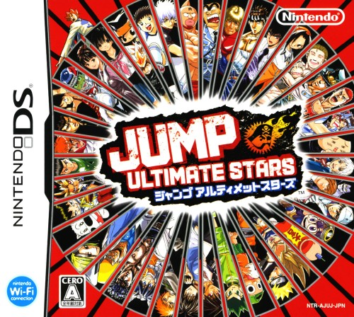 【中古】JUMP ULTIMATE STARS