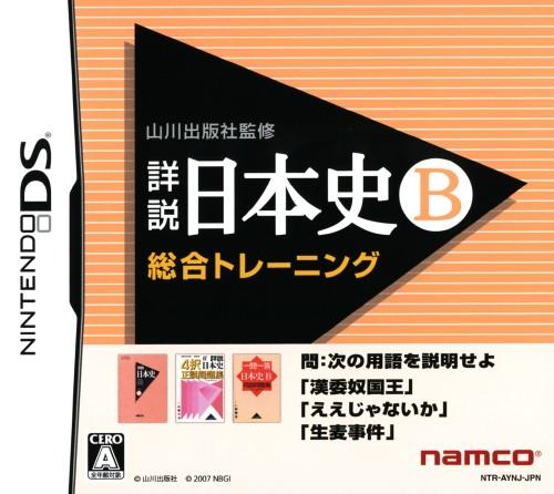 【中古】山川出版社監修 詳説日本史B 総合トレーニング