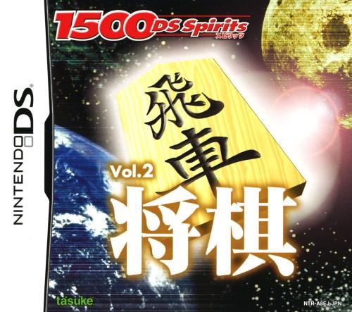 【中古】将棋 1500 DS spirits Vol.2