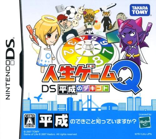 【中古】人生ゲームQ DS 平成のデキゴト