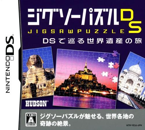 【中古】ジグソーパズルDS DSで巡る世界遺産の旅