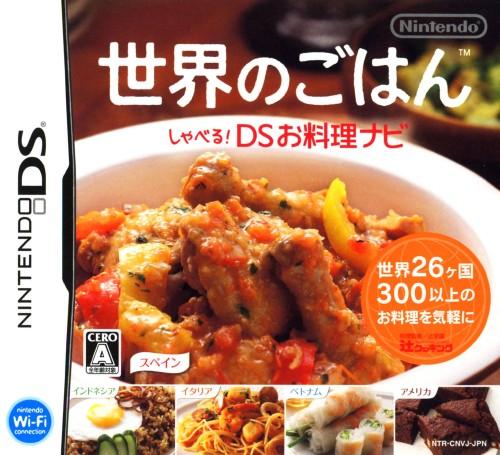 【中古】世界のごはん しゃべる!DSお料理ナビ