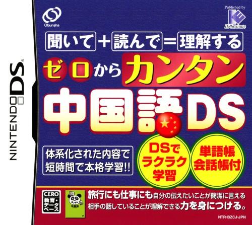 【中古】ゼロからカンタン中国語DS