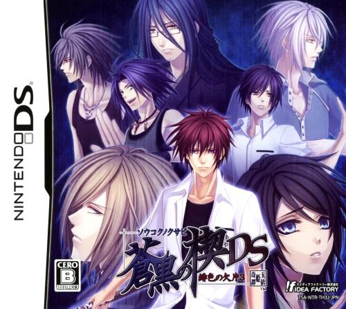 【中古】蒼黒の楔 緋色の欠片3 DS