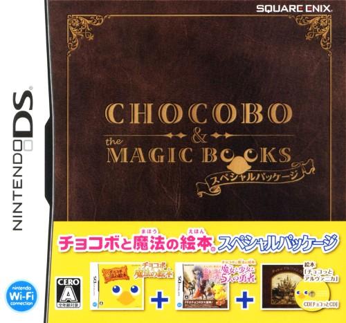 【中古】チョコボと魔法の絵本 スペシャルパッケージ