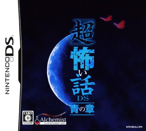 【中古】「超」怖い話DS 青の章