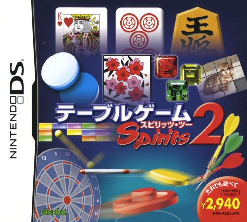 【中古】テーブルゲームスピリッツ2