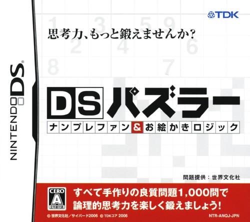 【中古】DSパズラー ナンプレファン&お絵かきロジック