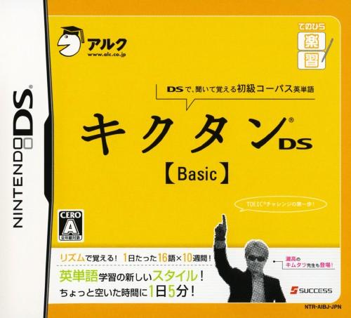 【中古】てのひら楽習 キクタンDS 【Basic】